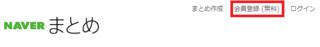 NAVERユーザー登録1.png