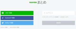 NAVERユーザー登録2.png