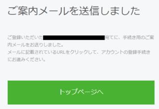NAVERユーザー登録3.png