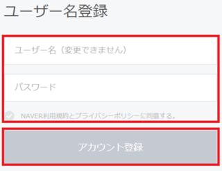 NAVERユーザー登録4.png