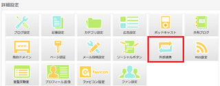 SeesaaブログTwitter連携2.png
