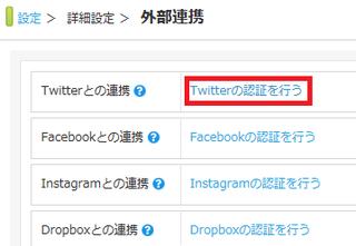 SeesaaブログTwitter連携3.png