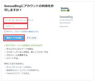 SeesaaブログTwitter連携4.png
