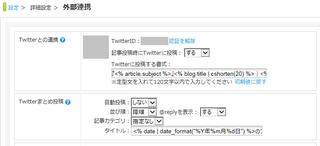 SeesaaブログTwitter連携5.png