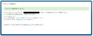ssアカウント登録3.png