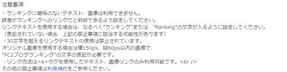 ssFC2ブログランキング3.png